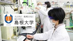 島根大学物質化学科の挑戦: 地域に根ざした研究教育と交流の促進