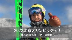 2022北京五輪へ!名越由佳の海外遠征をサポートしてほしい!