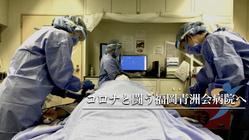 福岡青洲会病院にエールを:コロナと闘ってくれて、ありがとう