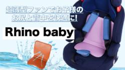 子供の背中とお尻の蒸れを解消!「Rhino baby」
