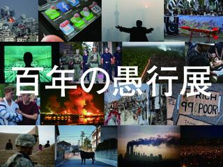 「百年の愚行展」で考える未来への道すじ