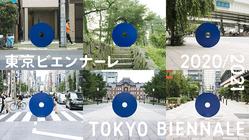 国際芸術祭 東京ビエンナーレ|延期乗り越え2021初開催にご支援を