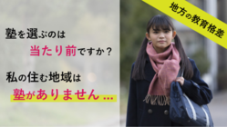 離島・僻地へ、人間の温かみの伝わる塾を届けたい!【塾Live】