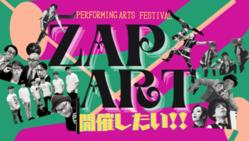 パフォーミングアーツフェスティバル『ZAP ART』を開催したい!