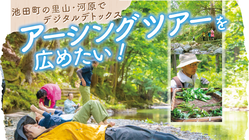 池田町の里山・河原でデジタルデトックス。アーシングツアーを広めたい