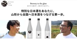 特別な日本酒をあなたに|山形から全国へ日本酒をつなげる第一歩