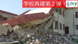 校舎でまた学べるように。イラク、空爆で壊れた村の中学校を再建したい
