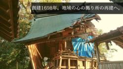 台風10号:本殿倒壊の雉琴神社、再建のためのご支援を。
