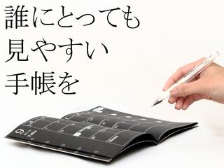 弱視にも誰の目にも優しい手帳 -Project 白黒反転手帳2016-