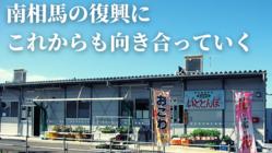 南相馬「農産物直売所いととんぼ」|営業再開へ!