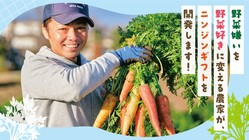 野菜嫌いを野菜に好きに変える農家がニンジンギフトを開発します!