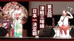 選手、観客のためにも、第15回津軽三味線日本一決定戦を開催したい!