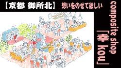 【京都  御所北】100年古民家を幸せの発信基地へ