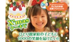 ひとり親家庭の子どもにX'masケーキで1000の笑顔とエールを!