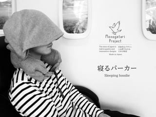 寝心地、携帯性を両立させた旅行枕に変形するパーカーを作ります