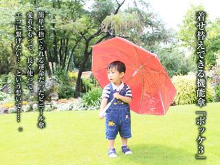 """ビニール傘の革命!刺繍・多機能傘 """"ポッケ3(さん)""""でエコに!"""
