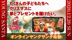 児童養護施設小児病棟の子ども達に最幸のクリスマスプレゼントを届ける