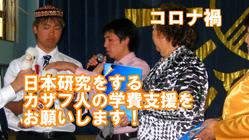 【カザフ人/日本研究】学費支援をお願いします!《コロナ影響》