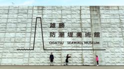 震災後の町に新しい風景を作りたい!防潮堤を人がつながる美術館に。