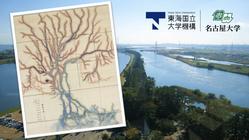【第2弾】名古屋大学の使命!重要文化財の絵図を守り継ぐ
