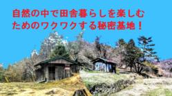 【限界集落に光を!】廃屋を利用した里山の秘密基地のキャンプ場