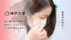涙で乳がんを検出する!研究を加速させる一歩にご支援を。