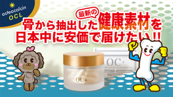 【骨を使った健康素材】オステオカルシンがついに製品化!【OC+】