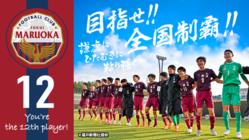 福井 丸岡高等学校サッカー部 父母の会 【ぜひ選手達への応援を!】
