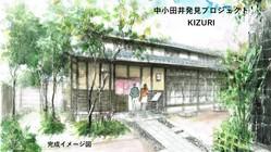 築124年古民家を町づくりの拠点にしたい!中小田井発見プロジェクト