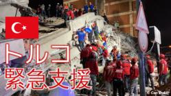 【トルコ地震】被災者に緊急救援物資を!