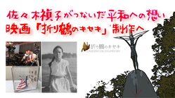 佐々木禎子がつないだ平和への想い。映画「折り鶴のキセキ」制作へ。