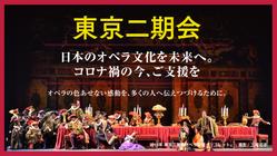 東京二期会|日本のオペラ文化を未来へ。コロナ禍の今、ご支援を