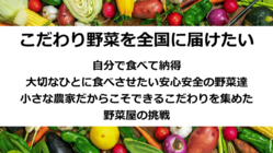 生産背景に想いを寄せた野菜を全国へ販売したい