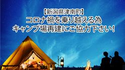 【新潟県津南町】コロナ禍を乗り越える為キャンプ場再建にご協力下さい