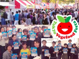 日本最大のベジフードフェスタをみんなの力で開催したい!
