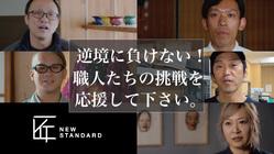 逆境に負けない! 京都の職人たちの挑戦を応援してください。