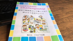 岩手県南地域で障害者雇用情報掲載誌刊行したい!