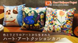 ー京都から未来へー 想いを繋ぐハート・アートクッション