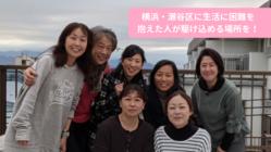 困難を乗り越え歩みだすきっかけを。横浜で短期居住支援を始めたい。