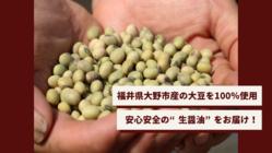 【山下商店×野村醤油】福井県産大豆を使用した生醤油をお届けしたい!