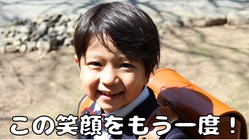 不登校の子に「笑顔」が戻るような無料オンライン授業をしたい!