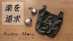 クシャっと丸めるエコバッグKusha-Maru Georiem