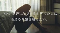 コロナによる日本の「メンタルヘルス・パンデミック」を食い止めたい