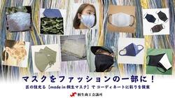 【桐生マスク】匠の技術&センスでマスク=ファッションアイテムへ!