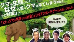 クマとヒトの共存について考える、シリアスボードゲームを開発したい!