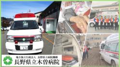 木曽地域唯一の総合病院としての役割を。DMATカー買い替えへ!