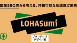 日本中で地元産のBBQ炭を、「つくって使える」仕組みをつくりたい。