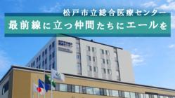 新型コロナと闘う医療従事者のために:松戸市立総合医療センター