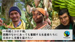 コロナ禍の困難のなかでも奮闘する生産者たちに日本から支援を届けたい