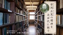 安岡正篤の精神を次世代に継ぐ|記念館・恩賜文庫の一刻も早い修復を